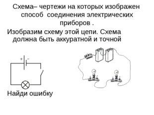 Схема– чертежи на которых изображен способ соединения электрических приборов