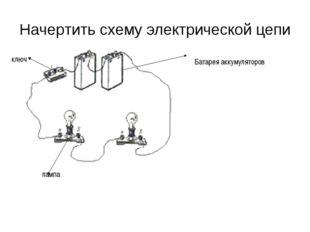 Начертить схему электрической цепи Батарея аккумуляторов ключ лампа