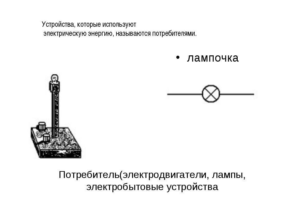 Потребитель(электродвигатели, лампы, электробытовые устройства лампочка Устро...