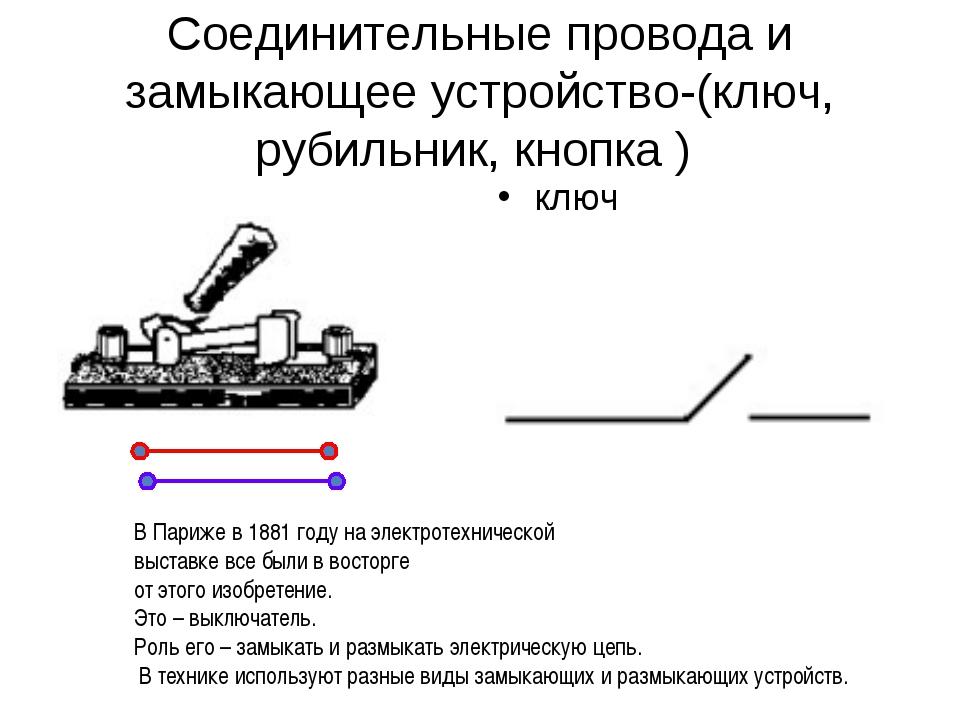 Соединительные провода и замыкающее устройство-(ключ, рубильник, кнопка ) клю...