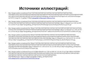 Источники иллюстраций: http://images.yandex.ru/yandsearch?text=%D0%BA%D0%B0%D