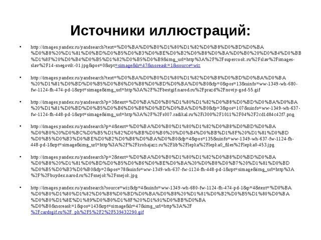 Источники иллюстраций: http://images.yandex.ru/yandsearch?text=%D0%BA%D0%B0%D...