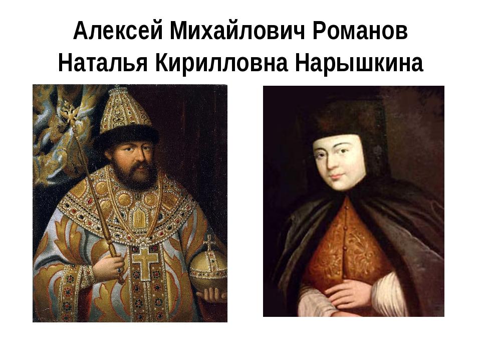 Алексей Михайлович Романов Наталья Кирилловна Нарышкина
