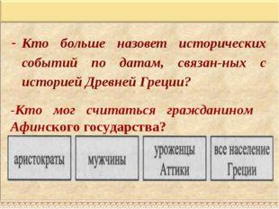 Кто больше назовет исторических событий по датам, связанных с историей Древн