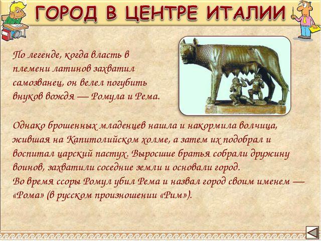 По легенде, когда власть в племени латинов захватил самозванец, он велел погу...