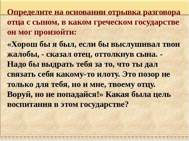Определите на основании отрывка разговора отца с сыном, в каком греческом гос...