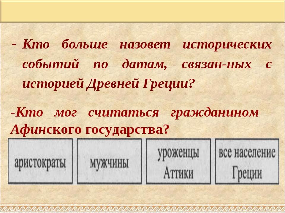 Кто больше назовет исторических событий по датам, связанных с историей Древн...