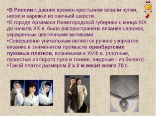 В России с давних времен крестьянки вязали чулки, носки и варежки из овечьей