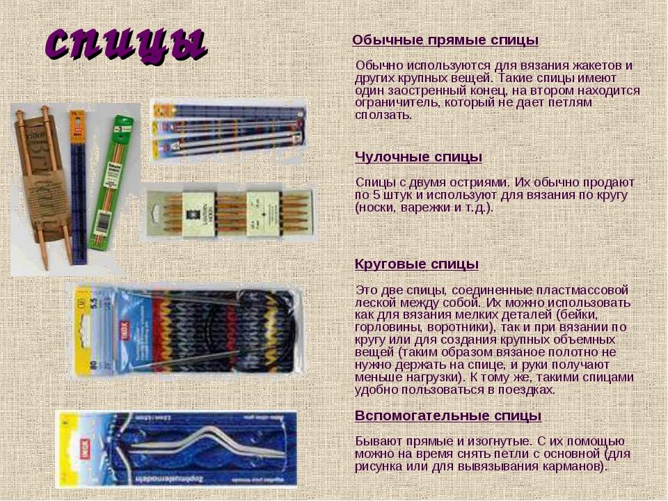 спицы Обычные прямые спицы Обычно используются для вязания жакетов и других к...