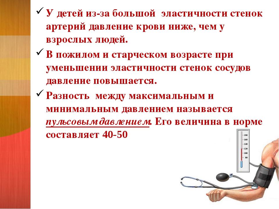У детей из-за большой эластичности стенок артерий давление крови ниже, чем у...