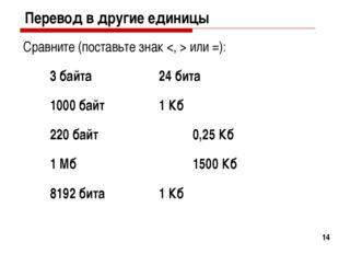 * Перевод в другие единицы Сравните (поставьте знак  или =): 3 байта 24 б