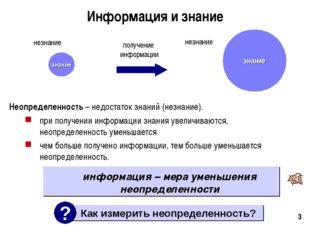 * Информация и знание знание незнание получение информации знание незнание Не