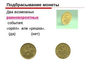 Подбрасывание монеты Два возможных равновероятных события: «орёл» или «решка»