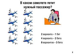 * В каком самолете летит нужный пассажир? 2 варианта – 1 бит 4 варианта – 2 б