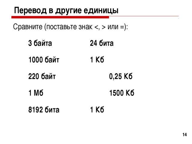 * Перевод в другие единицы Сравните (поставьте знак  или =): 3 байта 24 б...