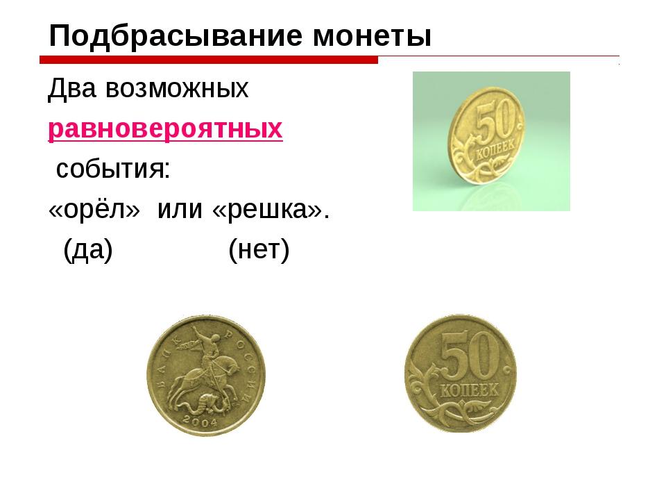 Подбрасывание монеты Два возможных равновероятных события: «орёл» или «решка»...