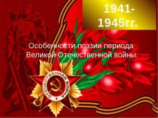 Особенности поэзии периода Великой Отечественной войны. 1941-1945гг.