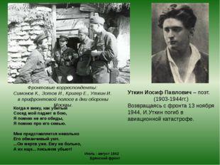 Уткин Иосиф Павлович – поэт. (1903-1944гг.) Возвращаясь с фронта 13 ноября 19