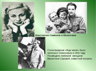 Константин Симонов и Валентина Серова Стихотворение «Жди меня» было написано