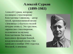 Алексей Сурков (1899-1983) Алексей Сурков, которому посвящено стихотворение К