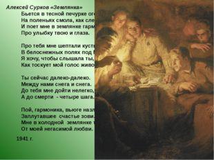 Алексей Сурков «Землянка» Бьется в тесной печурке огонь. На поленьях смола, к