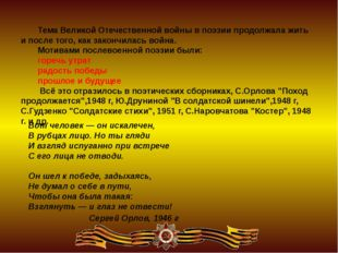 Тема Великой Отечественной войны в поэзии продолжала жить и после того, как з