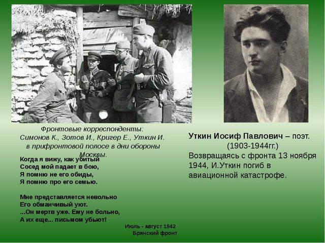 Уткин Иосиф Павлович – поэт. (1903-1944гг.) Возвращаясь с фронта 13 ноября 19...
