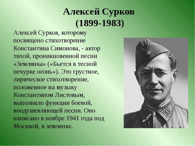 Алексей Сурков (1899-1983) Алексей Сурков, которому посвящено стихотворение К...
