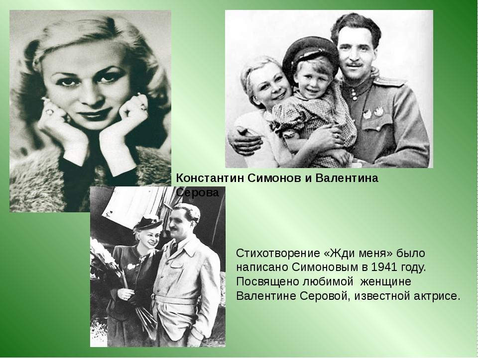 Константин Симонов и Валентина Серова Стихотворение «Жди меня» было написано...