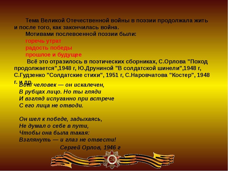 Тема Великой Отечественной войны в поэзии продолжала жить и после того, как з...