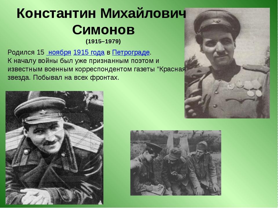 Константин Михайлович Симонов (1915–1979) Родился 15 ноября 1915 года в Петро...