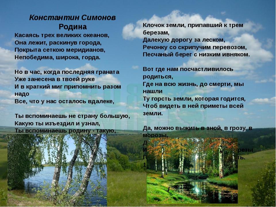 Константин Симонов Родина Касаясь трех великих океанов, Она лежит, раскинув г...