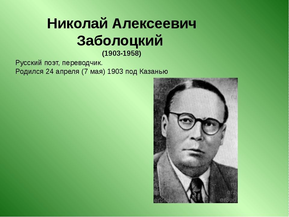 Николай Алексеевич Заболоцкий (1903-1958) Русский поэт, переводчик. Родился 2...