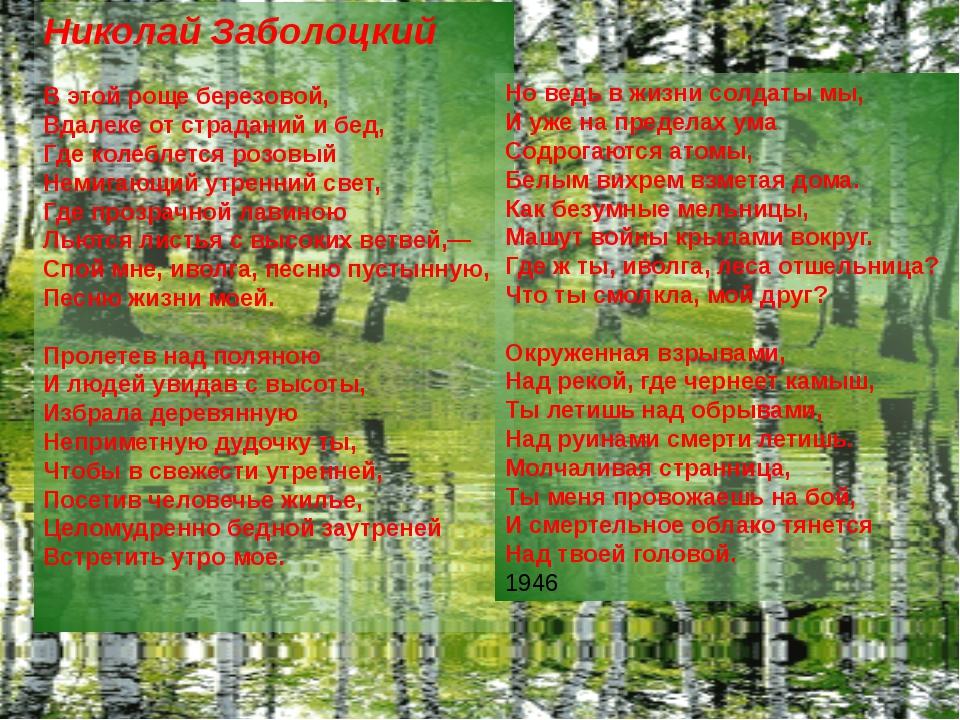 Николай Заболоцкий  В этой роще березовой, Вдалеке от страданий и бед, Где к...