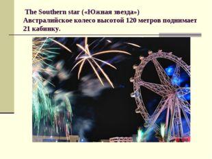 The Southern star («Южная звезда») Австралийское колесо высотой 120 метров п