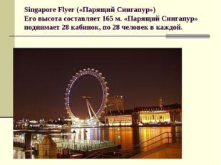 Singapore Flyer («Парящий Сингапур») Его высота составляет 165 м. «Парящий Си