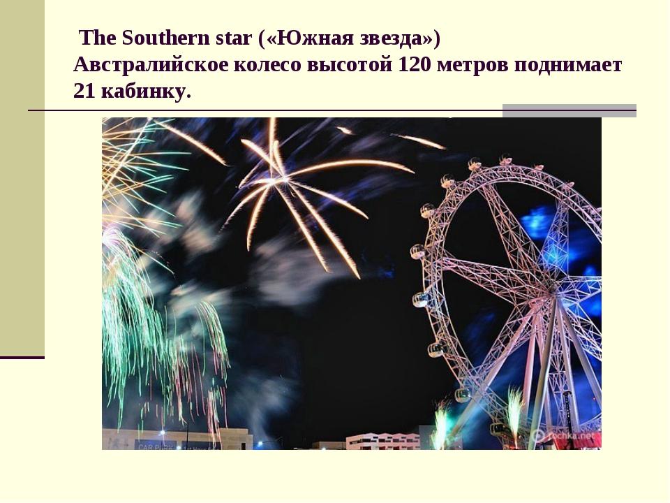 The Southern star («Южная звезда») Австралийское колесо высотой 120 метров п...