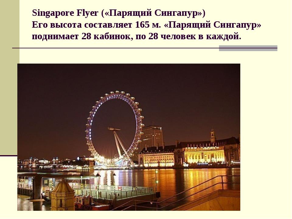 Singapore Flyer («Парящий Сингапур») Его высота составляет 165 м. «Парящий Си...