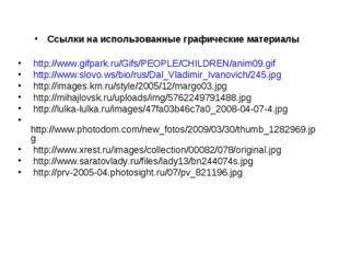 Ссылки на использованные графические материалы http://www.gifpark.ru/Gifs/PEO