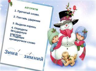 Зима зимний АЛГОРИТМ 1. Прочитай слово. 2. Поставь ударение 3. Выдели корень