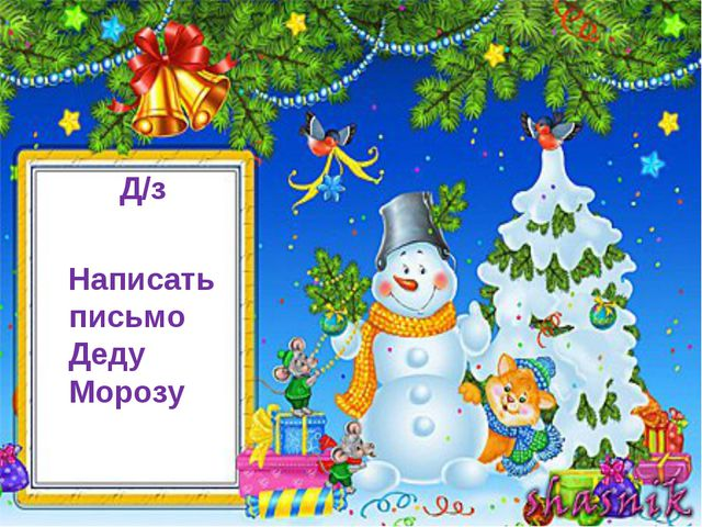 Д/з Написать письмо Деду Морозу