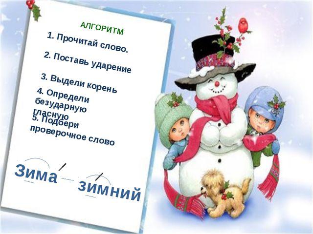 Зима зимний АЛГОРИТМ 1. Прочитай слово. 2. Поставь ударение 3. Выдели корень...