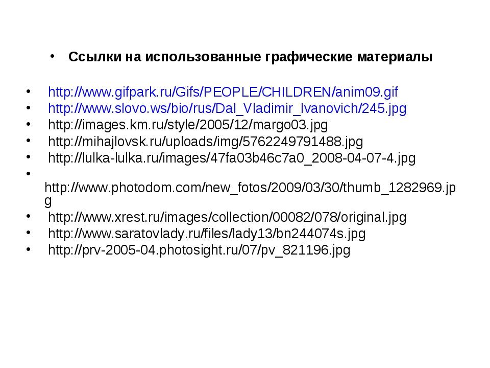 Ссылки на использованные графические материалы http://www.gifpark.ru/Gifs/PEO...
