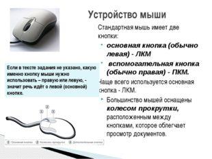 Стандартная мышь имеет две кнопки: основная кнопка (обычно левая) - ЛКМ вспом