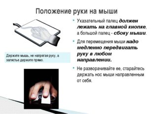 Указательный палец должен лежать на главной кнопке, а большой палец - сбоку м