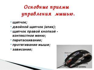Основные приемы управления мышью. щелчок; двойной щелчок (клик); щелчок право