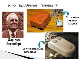 """Кто придумал """"мышь""""? Это самая первая """"мышка"""" Дауглас Энгелбарт 25 лет назад"""