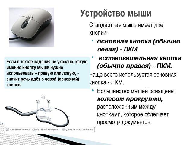Стандартная мышь имеет две кнопки: основная кнопка (обычно левая) - ЛКМ вспом...
