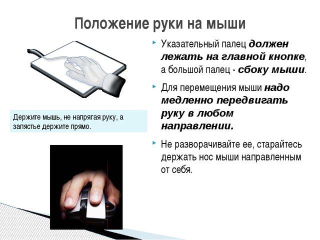 Указательный палец должен лежать на главной кнопке, а большой палец - сбоку м...