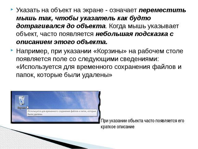Указать на объект на экране - означает переместить мышь так, чтобы указатель...